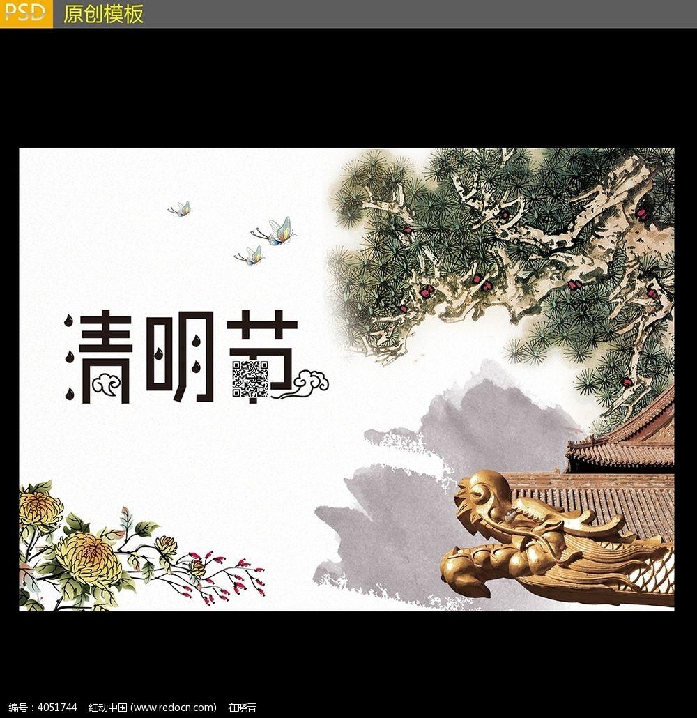 水墨中国风清明节海报设计