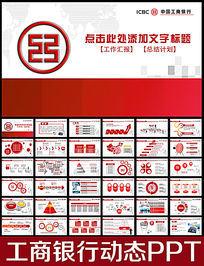 中国工商银行PPT
