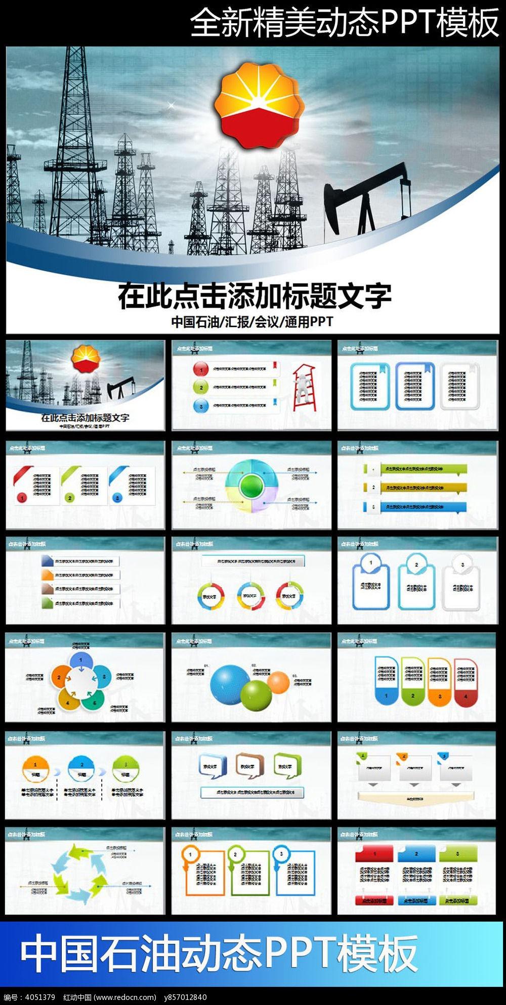 中国石油公司工作计划ppt