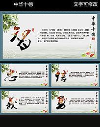 中华十德学校文化展板