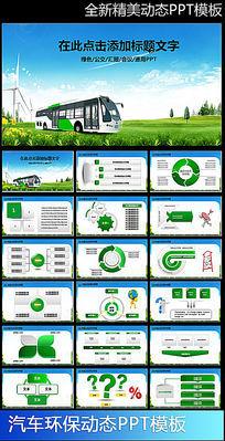 城市绿色公交车发展报告会议动态PPT
