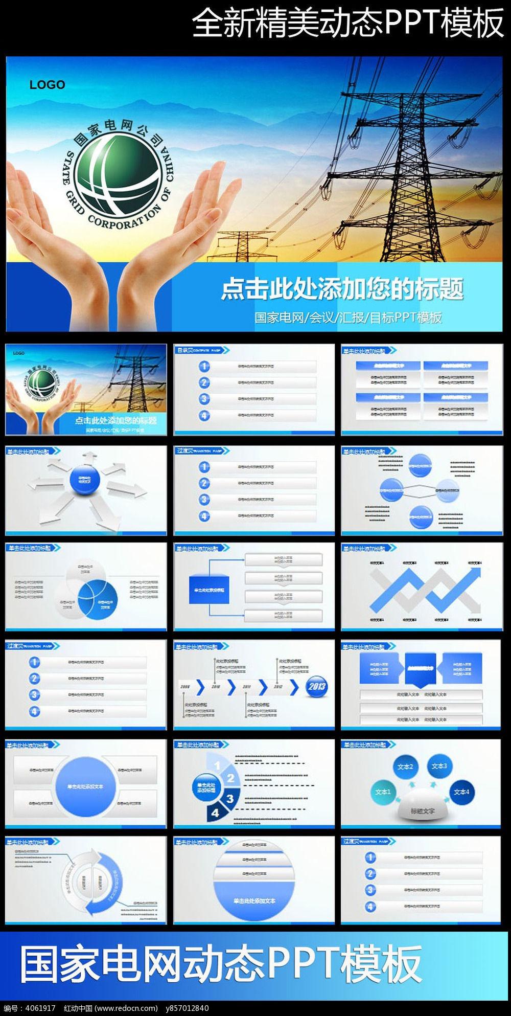 电力行业ppt模板图片