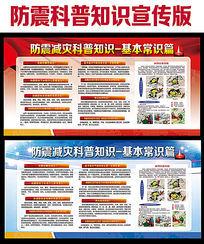 防震自然灾害科普知识宣传展板设计