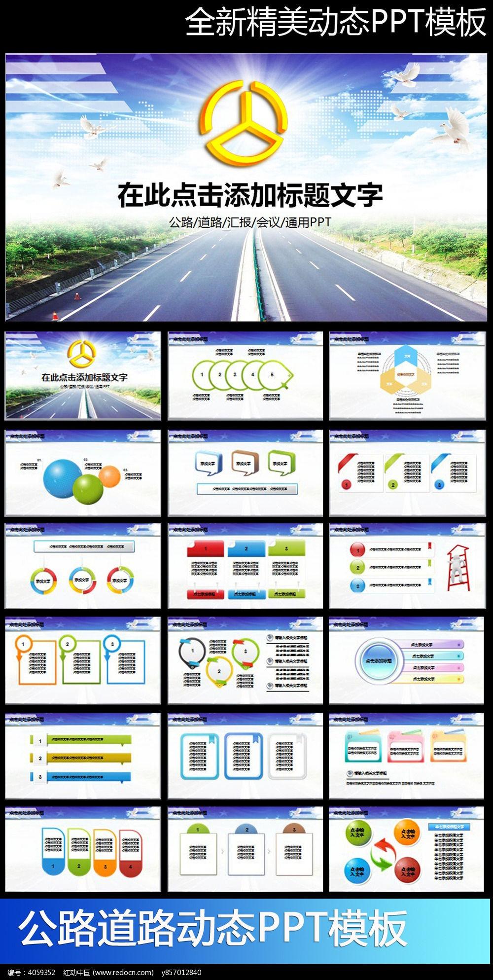 公路运输ppt模板