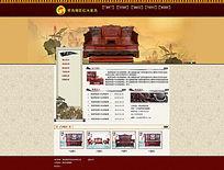 红木家具企业网站设计素材