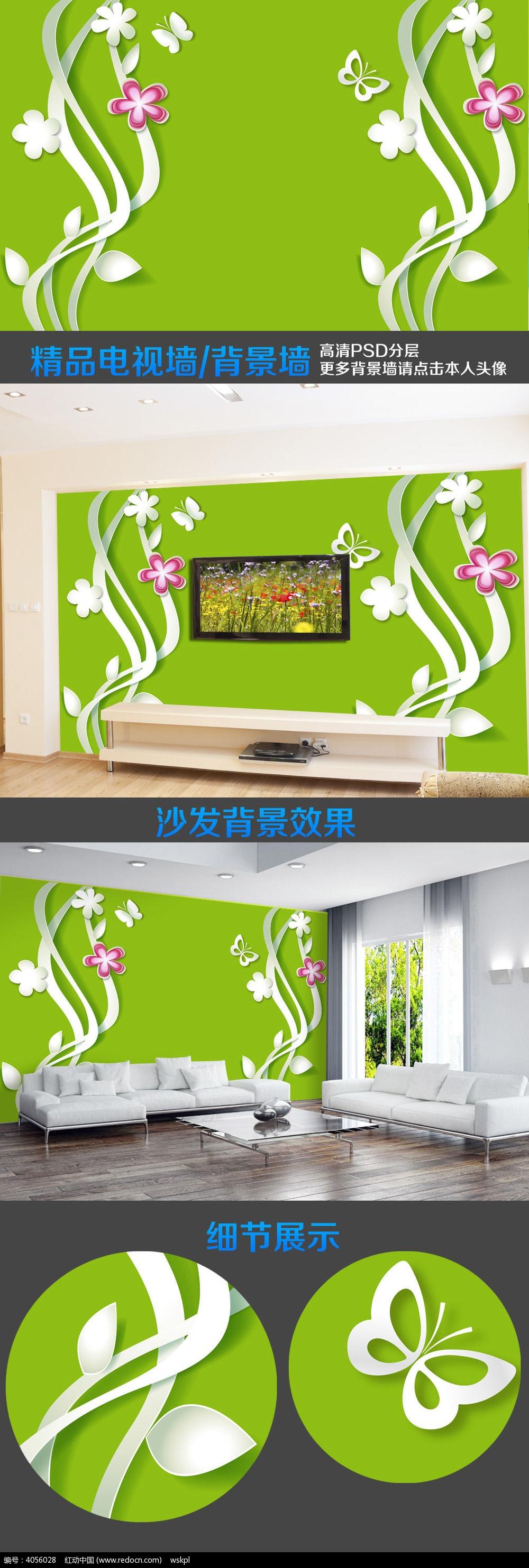 花藤简约现代沙发背景墙图片