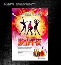 激情热舞酒吧宣传海报设计