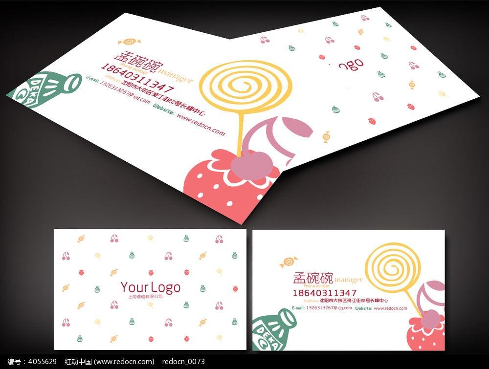 可爱甜品店名片设计psd素材下载_商业服务名片设计模板