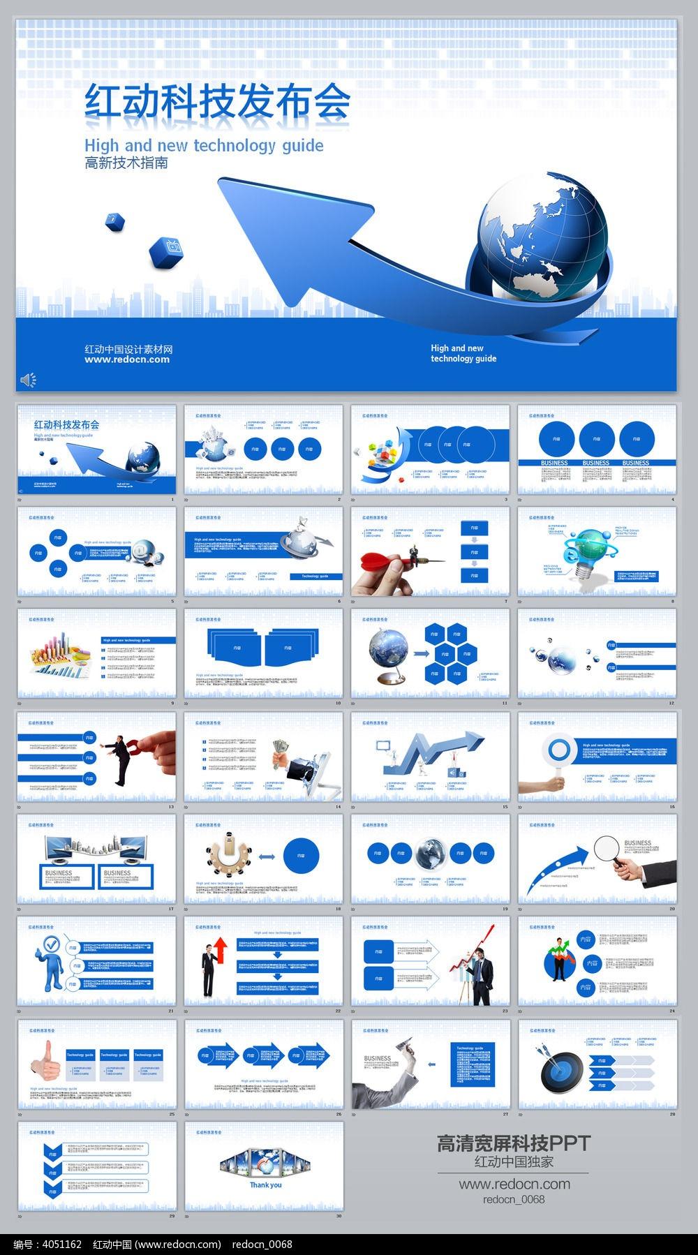 科技汇报ppt模板素材下载_商务贸易ppt设计图片