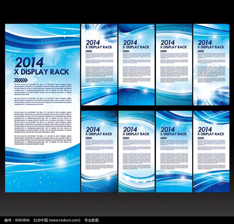 蓝色科技时尚背景x展架模板