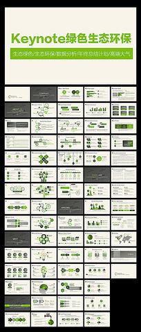 绿色生态环保Keynote通用演示ppt文稿