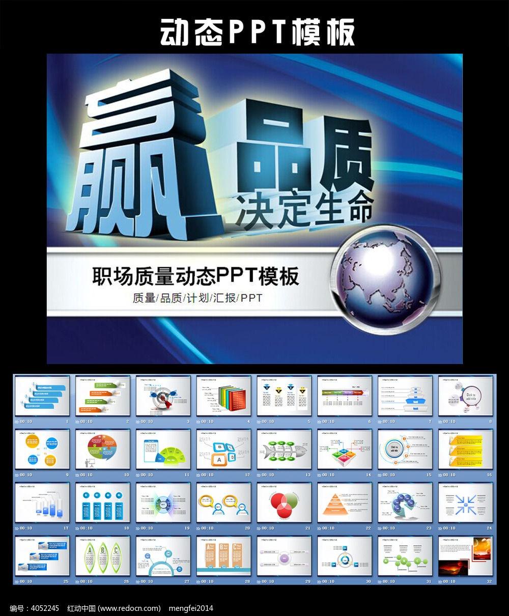 品质管理 ppt模板下载