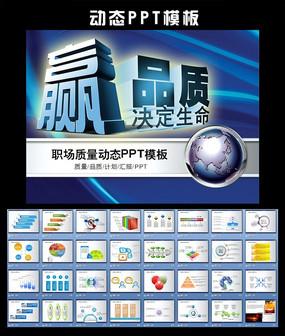 品质管理 ppt模板下载 pptx