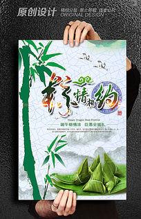 8款 端午节粽子创意促销海报PSD设计稿下载