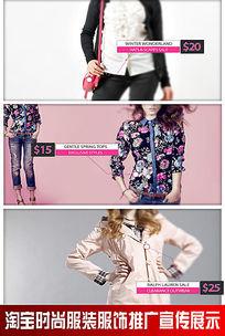 淘宝时尚服装服饰推广宣传展示