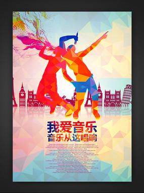 我爱音乐创意音乐海报设计