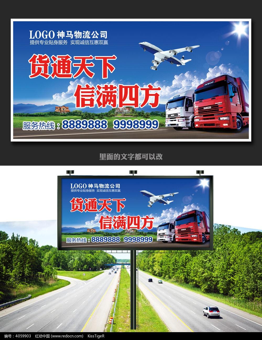 原创设计稿 海报设计/宣传单/广告牌 广告牌 户外广告 物流公司宣传图片