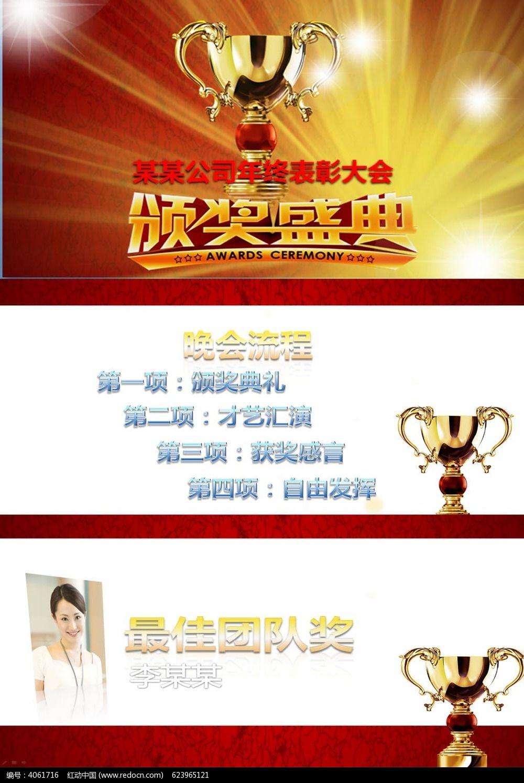 月度年度颁奖盛典ppt模板