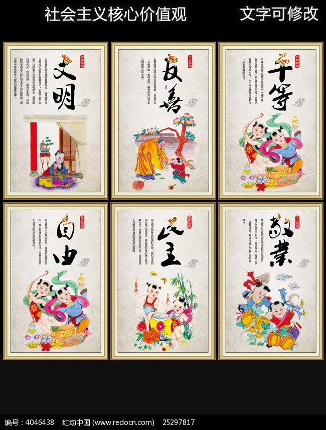 中国风社会主义核心价值观主题宣传月展板  请您分享: 素材描述:红动图片