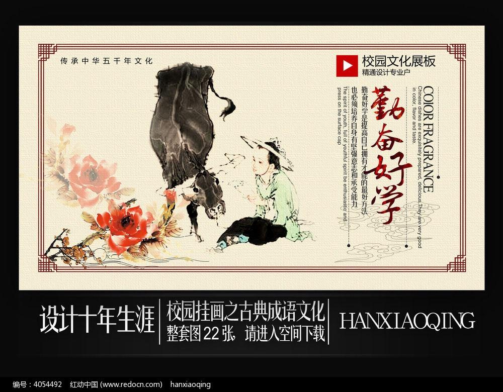 中国风校园文化宣传展板之勤奋好学