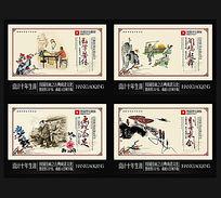 中国风校园文化展板设计合集