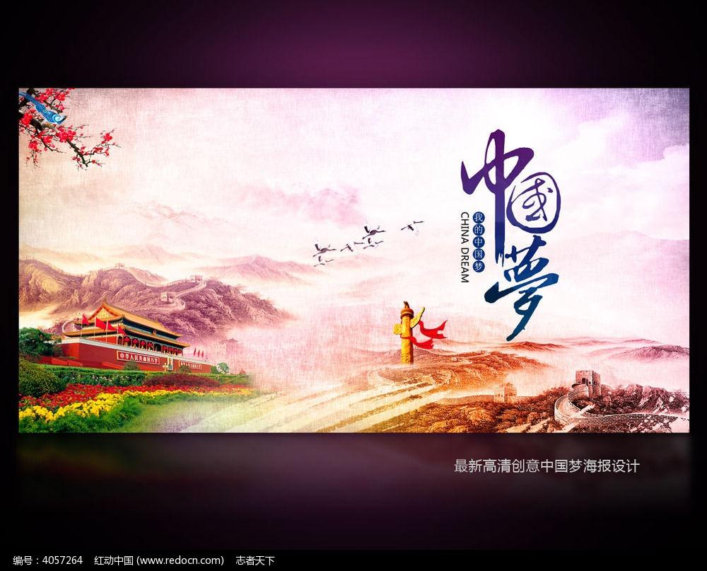 中国风中国梦创意海报设计