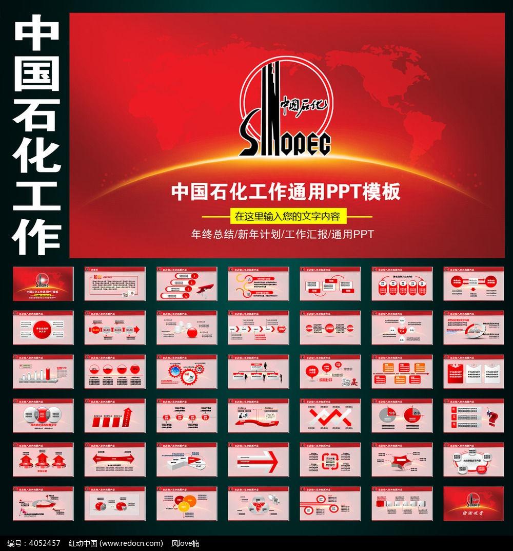 中石化装卸油作业ppt_ppt模板/ppt背景图片图片素材