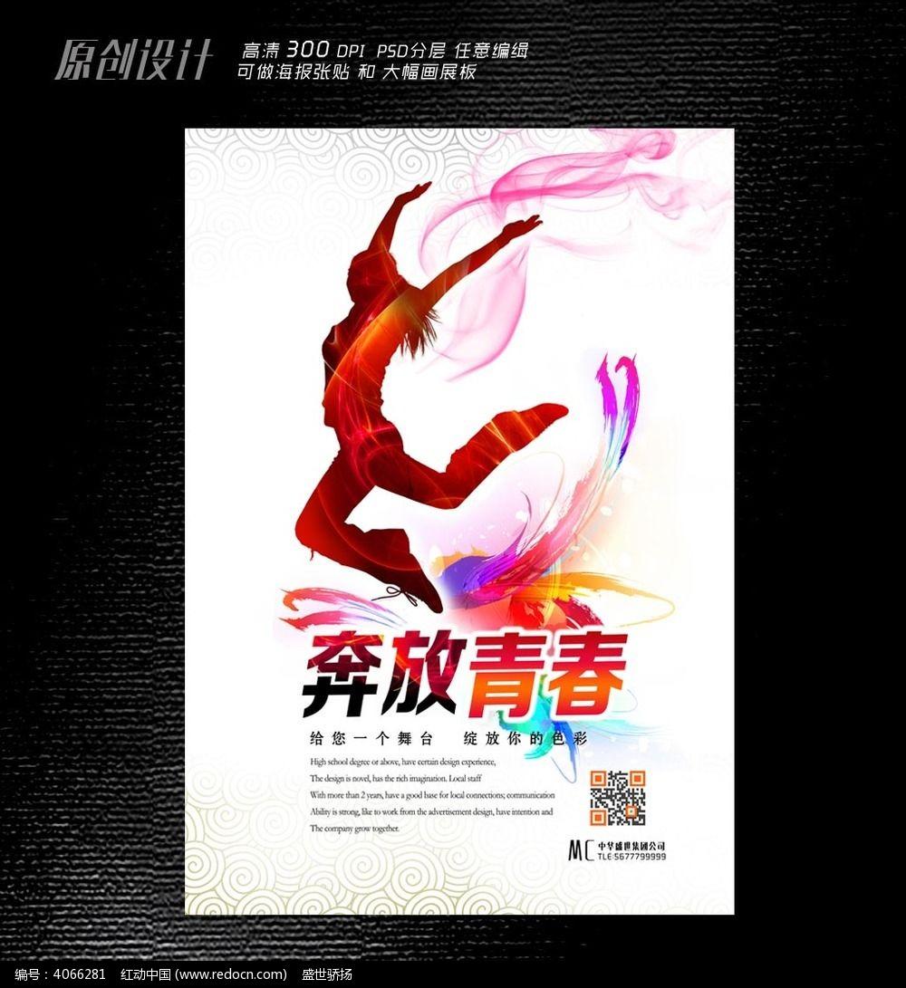 奔放青春舞蹈大赛海报