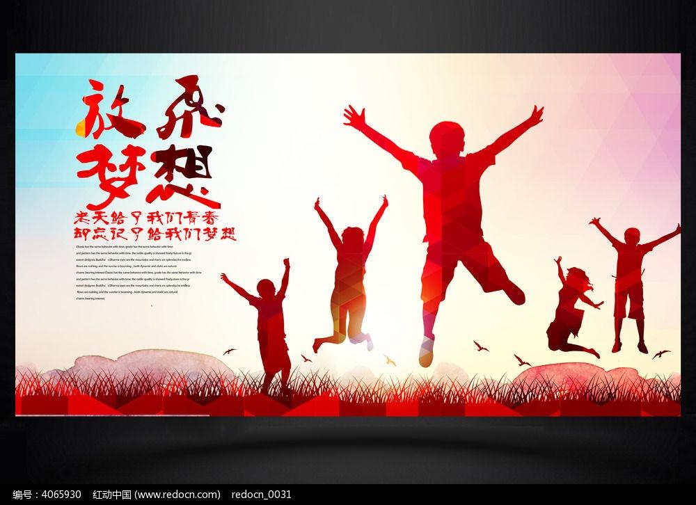 炫彩创意放飞梦想海报设计图片