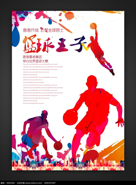 炫彩篮球比赛海报设计图片