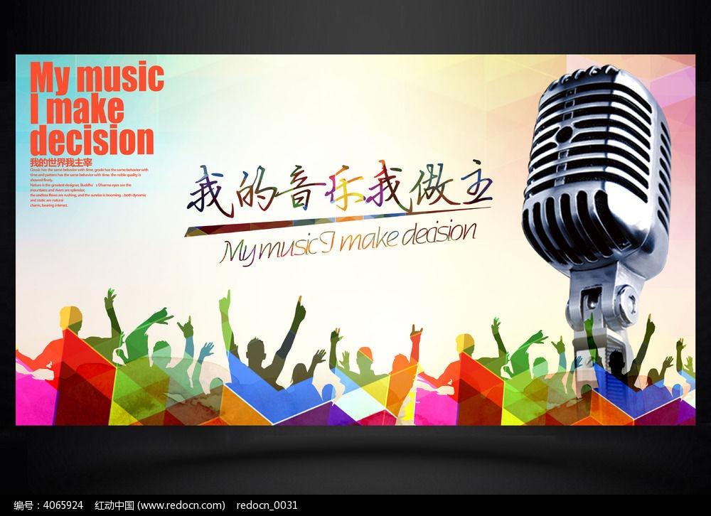 炫彩音乐宣传海报背景设计