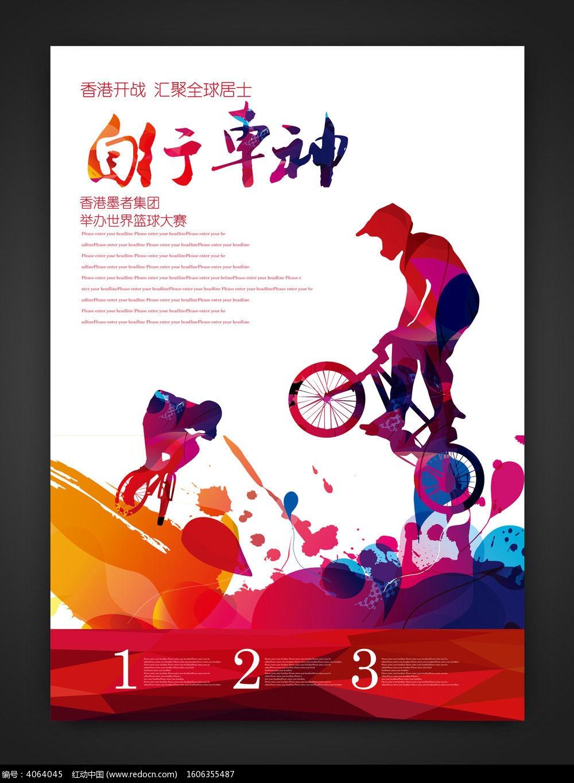 创意自行车比赛海报设计图片