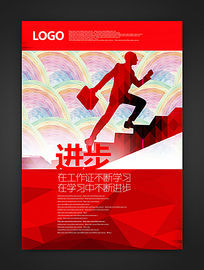 红色创意企业文化展板之进步