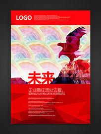 红色创意企业文化展板之未来