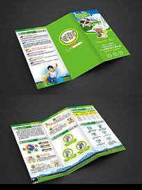 惠氏奶粉三折页设计
