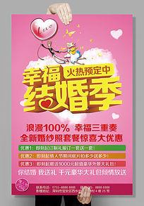 情人节婚纱影楼活动海报