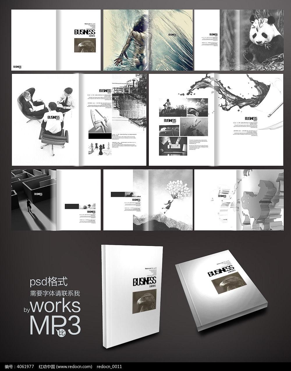企业宣传画册模板图片图片