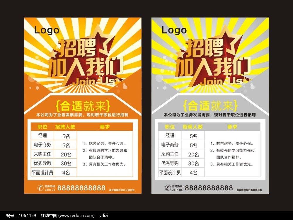 企业招聘海报设计_海报设计/宣传单/广告牌图片素材