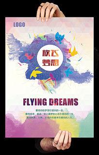 时尚青春放飞梦想海报设计