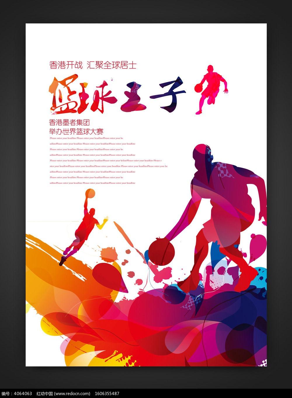 水彩创意篮球比赛海报设计图片