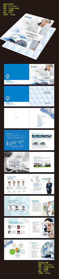 眼科医疗企业宣传画册