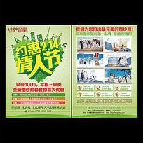 约惠情人节婚纱摄影宣传单