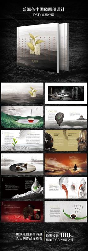 中国风普洱茶画册设计
