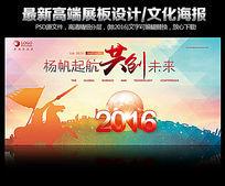 2016企业会议活动文化展板