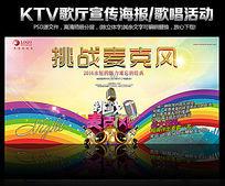 KTV歌厅活动宣传展板设计