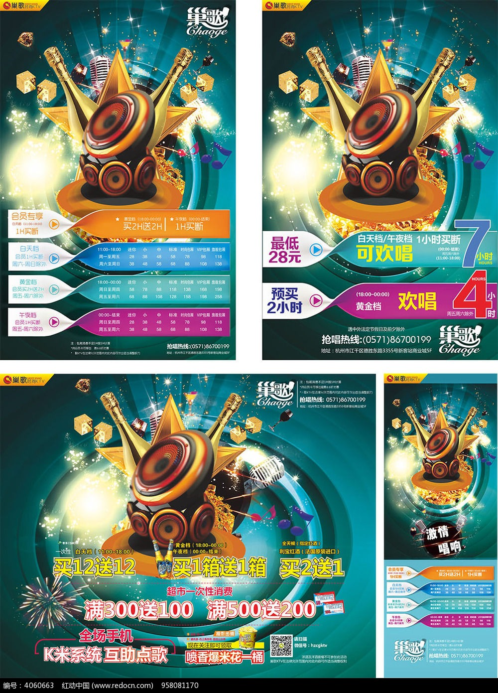 原创设计稿 海报设计/宣传单/广告牌 海报设计 ktv活动海报设计  请您图片
