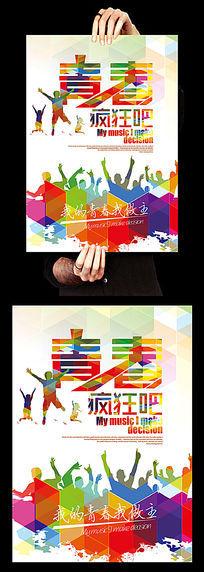 炫彩时尚五四青春海报设计