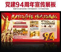 光辉的历史建党94周年展板设计