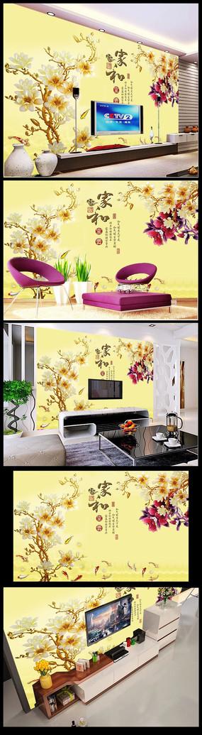 家和富贵玉兰花彩雕电视背景墙