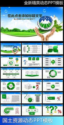 绿色国土资源局工作总结计划PPT